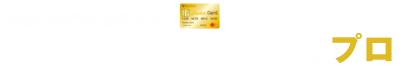 ETCカードおすすめ比較プロ